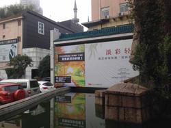 Выставка в Чанчжоу (8)