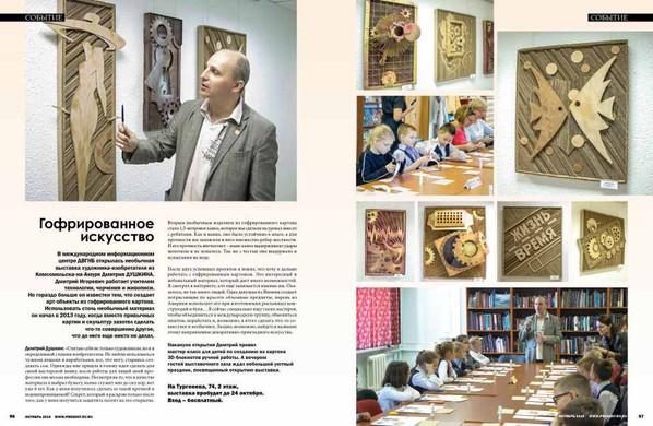 Страницы журнала о выставке