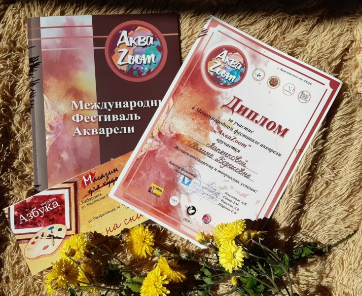Диплом и каталог