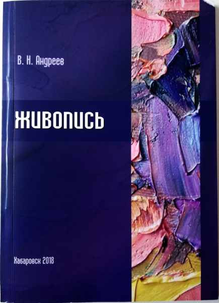 """2018 Пособие """"Живопись"""""""