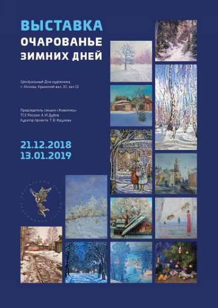 Открытие выставки в ЦДХ (5).jpg