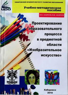 2010 Уч. пособие по ИЗО