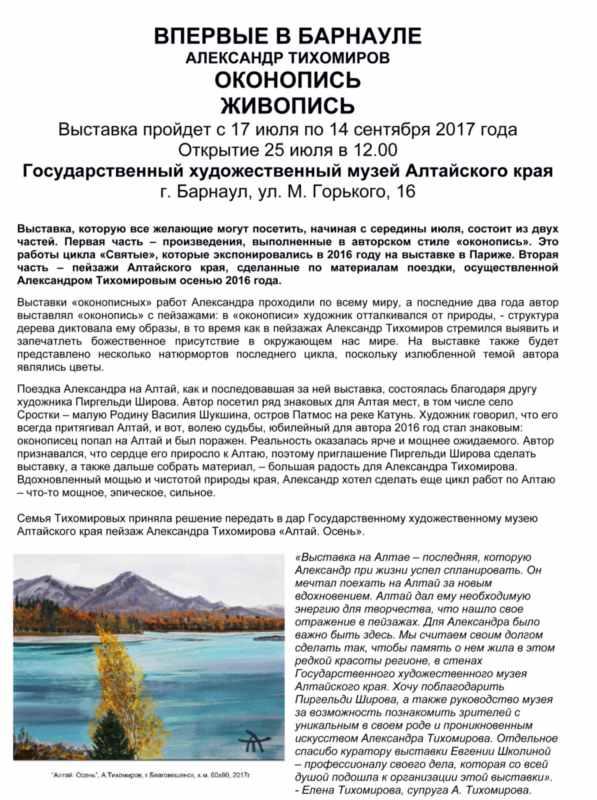 Выставка в Барнауле_пресс_релиз_музей (2)-2