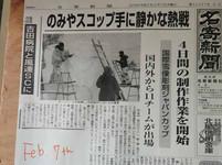 Кубок Японии в Наёро 2019 (3).jpg