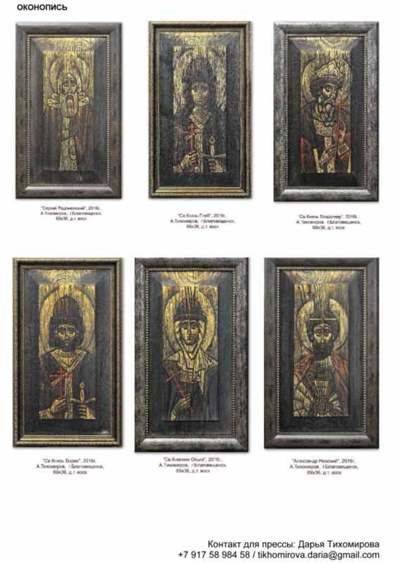Выставка в Барнауле_пресс_релиз_музей (2)-7