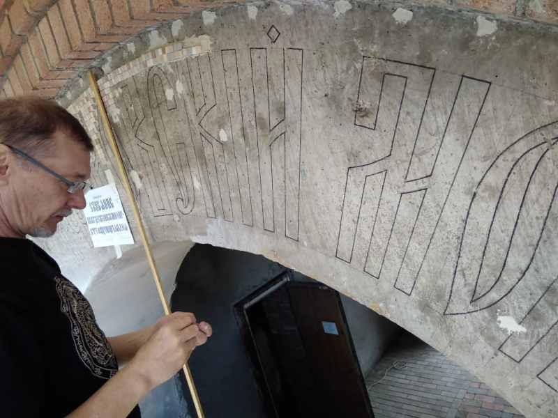 Надпись на святых вратах (12).jpg