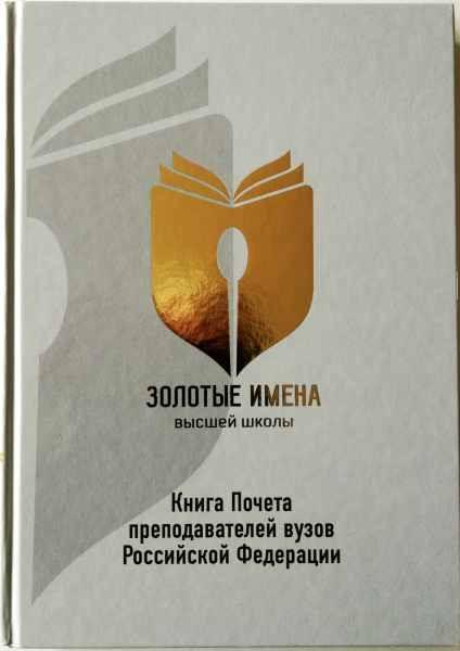 """2018 """"Золотые имена ВШ"""""""