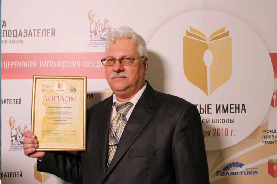 В. Андреев с дипломом