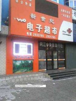 Вход в галерею г. Тунцзян