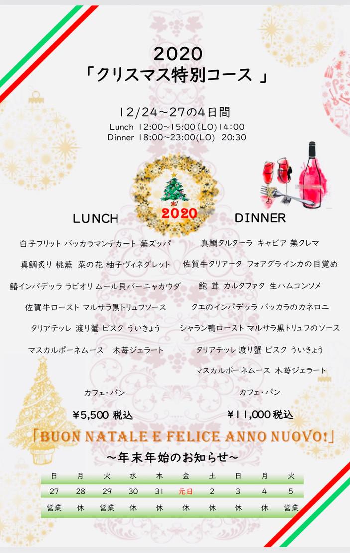 エンメのクリスマス2020