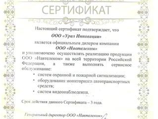 """Официальный дилер """"Навтелеком""""!"""