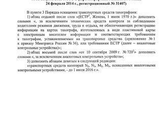 С 1 июля 2016. Аналоговый тахограф вне закона!