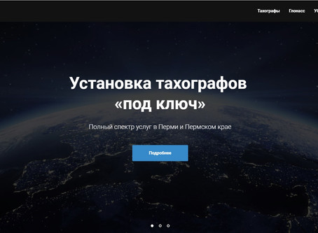 Новый сайт тахо59.рф