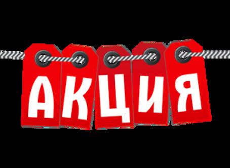 АКЦИЯ №2