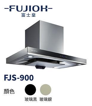 item_20200922_FJS900.jpg