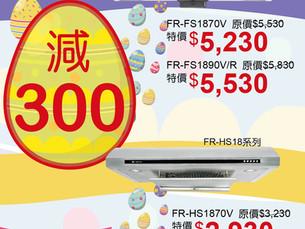 【復活節優惠🌟減$300】