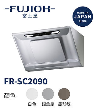 item_20200922_FR-SC2090.jpg