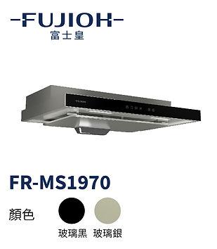 item_20200922_FR-MS1970.jpg
