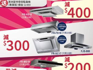 FUJIOH富士皇🎀精選優惠🎀【一田(元朗) Houseware Fair@YOHO Mall】