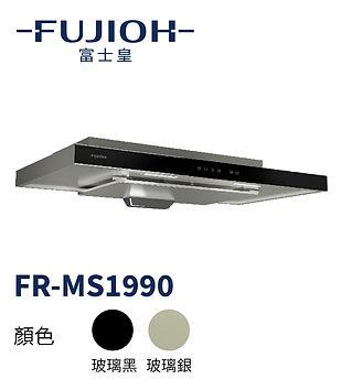item_20200922_FR-MS1990.jpg