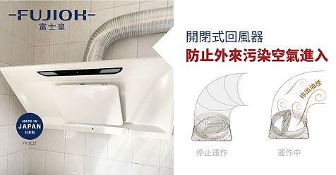 20200213-回風器-03-03-03-03-03-01.jpg
