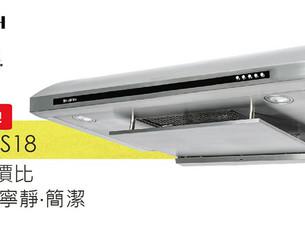 【富士皇】全新型號 FR-HS18系列,現正登場!!!