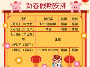新春假期特別安排