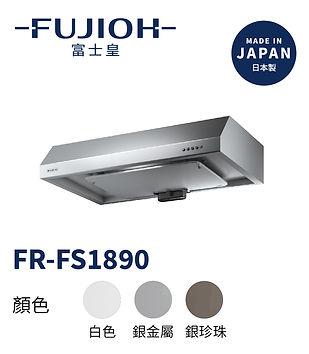 item_20200922_FR-FS1890.jpg