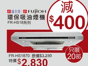 【一田購物優惠日】富士皇吸油煙機FR-HS18系列低至$2,830起