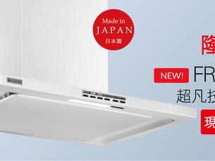 【富士皇】FR-CL18,全新技術,全新設計,即將推出! 現已接受預訂!