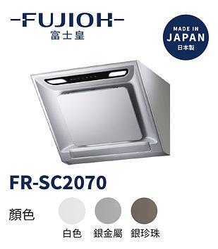 item_20200922_FR-SC2070.jpg