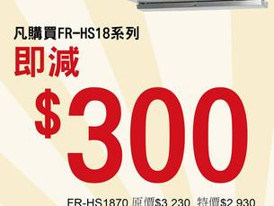 於沙田一田富士皇專櫃購買 FR-HS18系列即減$300