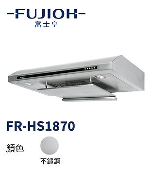 item_20200922_FR-HS1870.jpg