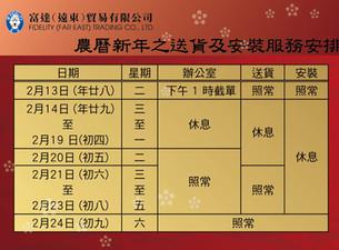 【新春假期特別安排】在2018年2月13 – 23日期間