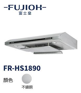 item_20200922_FR-HS1890.jpg
