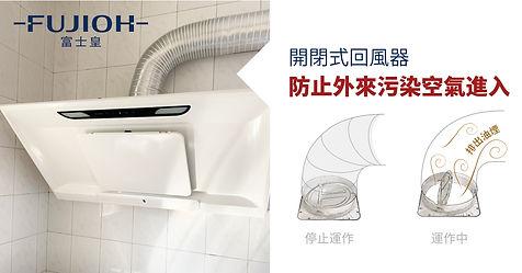 20200213-回風器2-01.jpg