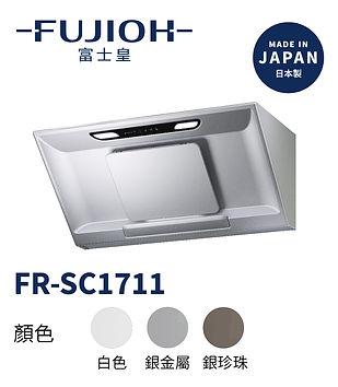 item_20200922_FR-SC1711.jpg
