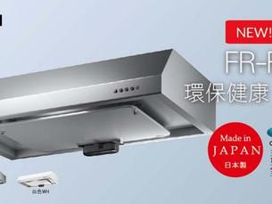 【富士皇】FR-FS18,全新技術,全新設計!!