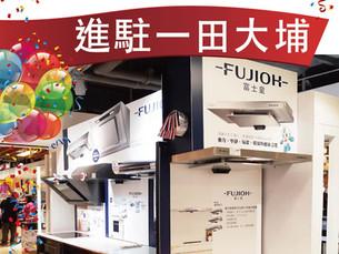 FUJIOH富士皇專櫃🎊現已進駐【一田大埔】