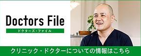 うぐもり耳鼻咽喉科_様(HPリンクバナー)_edited.jpg