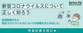 新型コロナ特集バナー_イラスト有.jpg