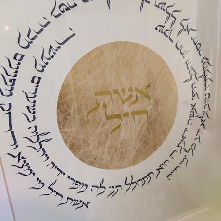 """Neues Design von """"Eshet Chaiyl"""" kommt in die Galerie"""