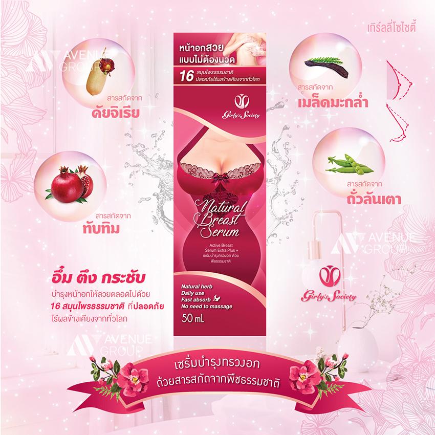 Girly Secret Banner Design 2