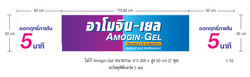 14_Amogin Banner_300x50cm