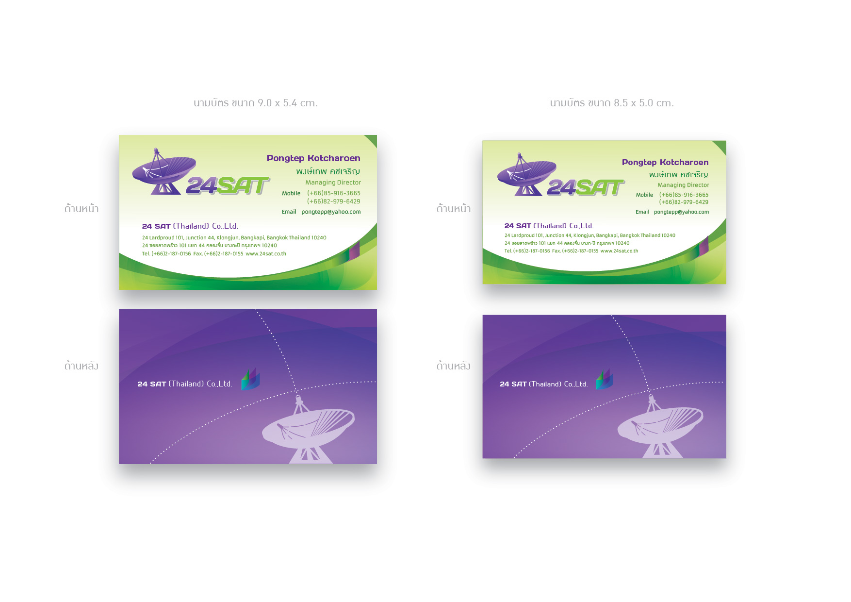 24SAT-Business-Card-01-shadow-low-res