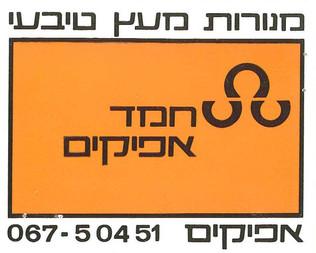 ארכיון - חמד (לוגו)