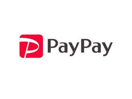 paypayが使えるようになりました♪