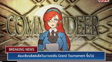 แข่ง Grand Tournament ขึ้นไปจะต้องเขียน List deck [Download แบบฟอร์มได้ที่นี่]