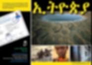 Etiopia folder_cover back.jpg