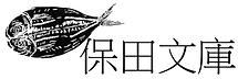 鱚ヶ浦 鋸南 別荘 保田 保田文庫 vernacular picture 鋸山